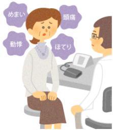 閉経後の高血圧