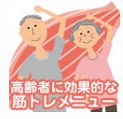 高齢者筋トレ