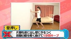 壁押しによるこむら返り予防法