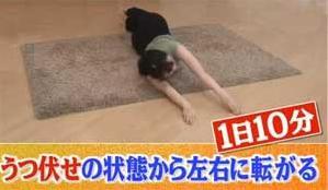 うつぶせ寝とゴロゴロ体操