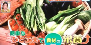 野菜の栄養