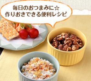 くるみのレシピ