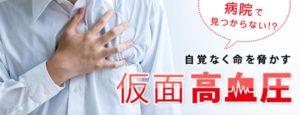 仮面高血圧の特徴