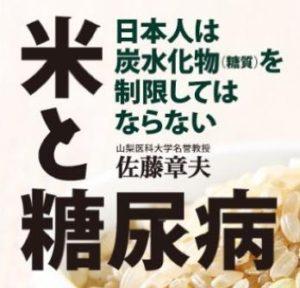 米と糖尿病