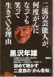黒沢年男ガン