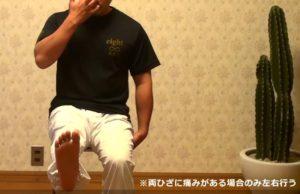 膝伸ばしストレッチ