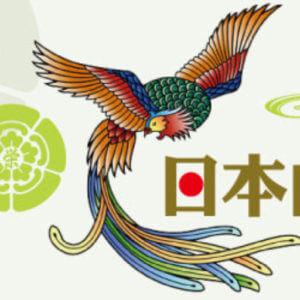 日本山人参