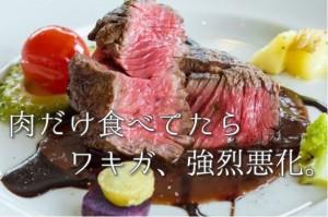 肉とワキガ