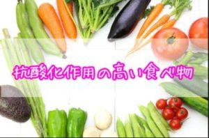 抗酸化作用の高い食品