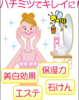 出典:honey-beautiful.com